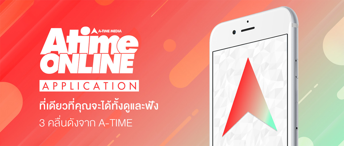 AtimeOnline Application