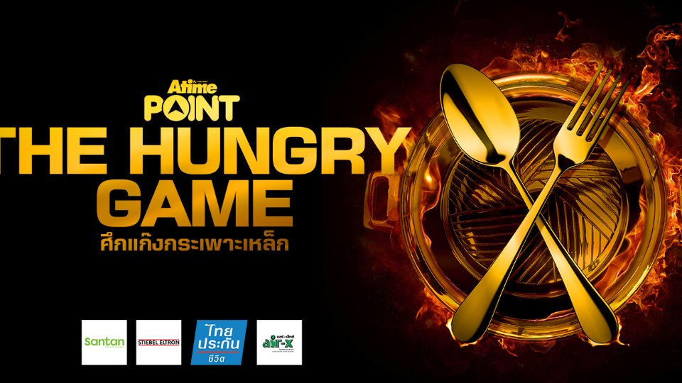 AtimePoint The Hungry Game ศึกแก๊งค์กระเพาะเหล็ก