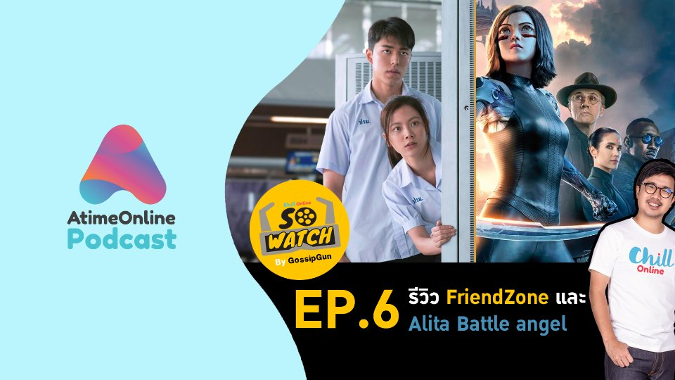 So Watch By GossipGun EP.6 รีวิว FRIENDZONE และ ALITA BATTLE ANGEL