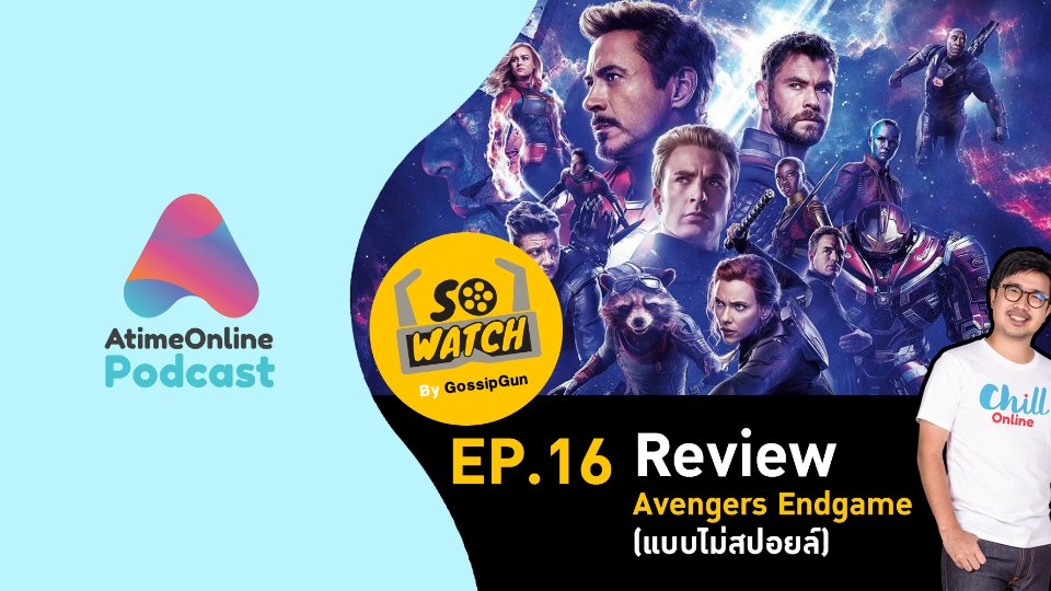 So Watch by GossipGun EP.16 Review Avengers Endgame (แบบไม่สปอยล์)