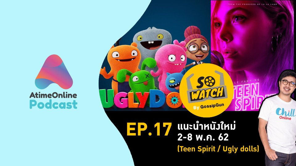 So Watch by GossipGun EP.17 หนังใหม่ 2-8 พ.ค. 62 (Teen Spirit / Ugly dolls)