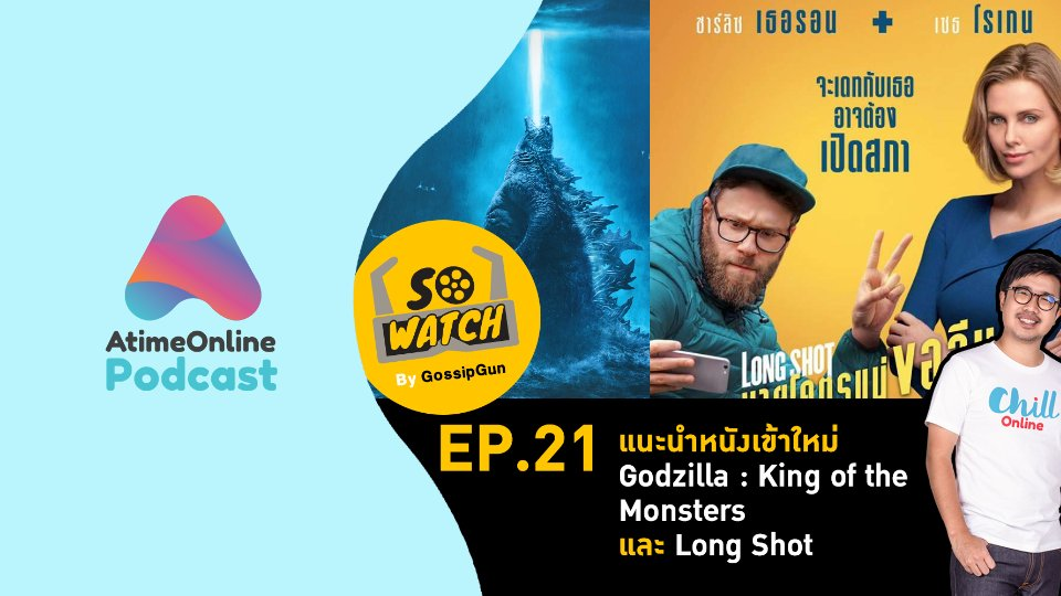 So Watch by GossipGun EP.21 Godzilla: King of the Monsters และ Long Shot
