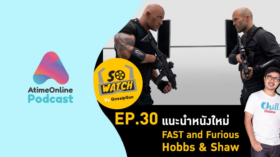 So Watch By GossipGun EP.30 FAST and Furious Hobbs & Shaw