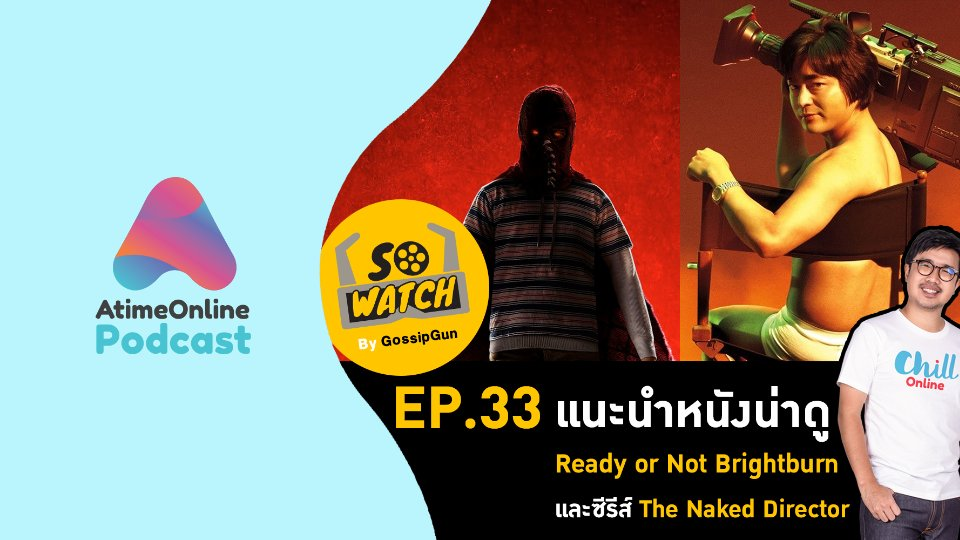 So Watch By GossipGun EP.33 Ready or Not Brightburn | The Naked Director