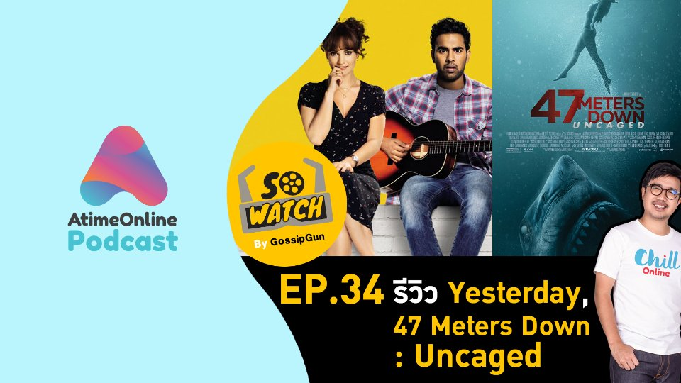 So Watch By GossipGun EP.34 รีวิว Yesterday, 47 Meters Down : Uncaged