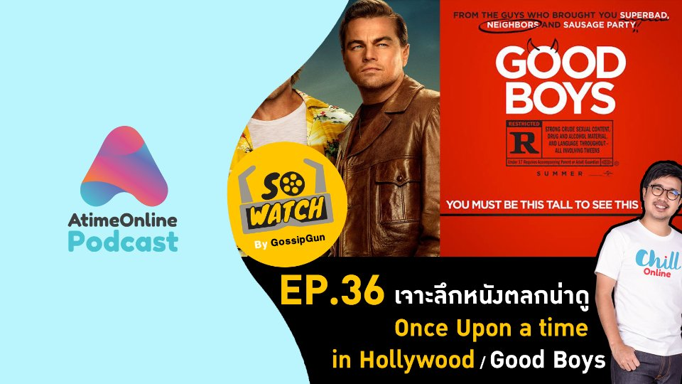 So Watch By GossipGun EP.36 Once Upon a time in Hollywood / Good Boys