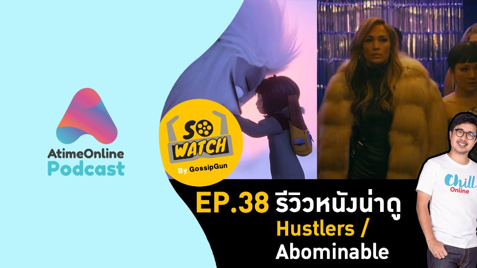 So Watch By GossipGun EP.38 รีวิวหนังน่าดู Hustlers /Abominable