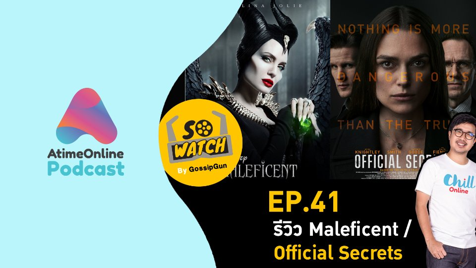 So Watch by GossipGun EP.41 รีวิว Maleficent / Official Secrets