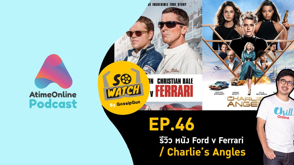 So Watch by GossipGun EP.46 รีวิว หนัง Ford v Ferrari/ Charlie's Angles